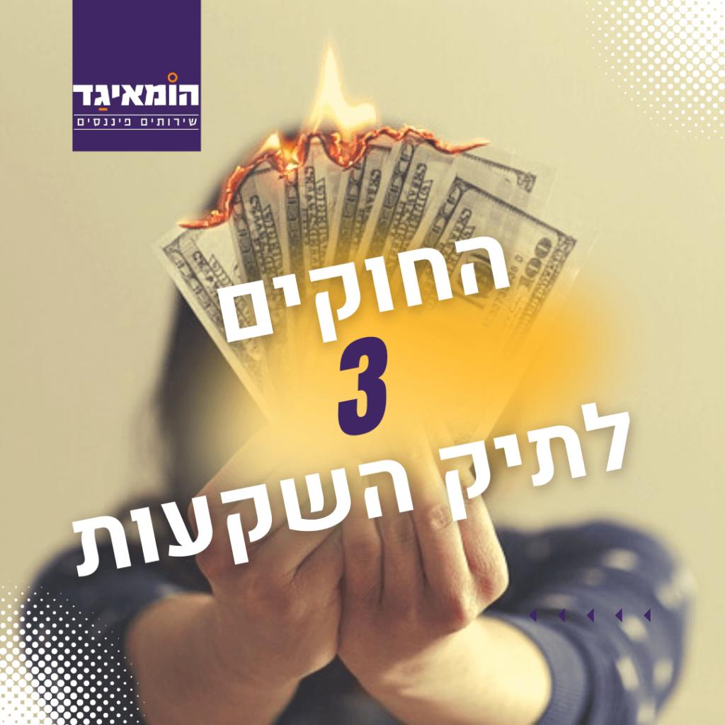 3 החוקים לתיק השקעות מנצח